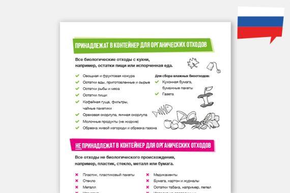 Biomüll-Sortierhilfe auf Russisch
